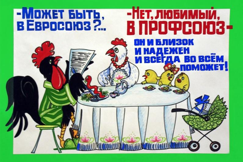 Поздравление с днем профсоюзного работника открытки, открытки